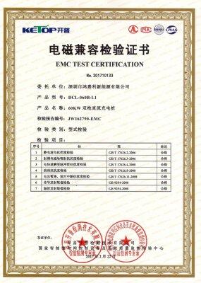 电磁兼容验证证书