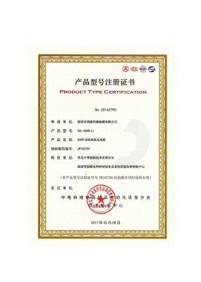 产品型号注册证书