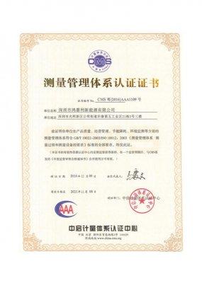测量体系管理认证证书