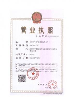 鸿嘉利营业执照(三证合一)