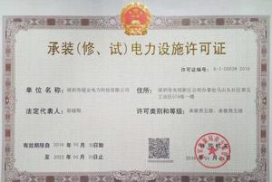 承接电力设施施工许可证