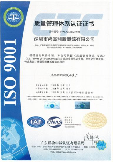 充电桩的研发与生产ISO9001