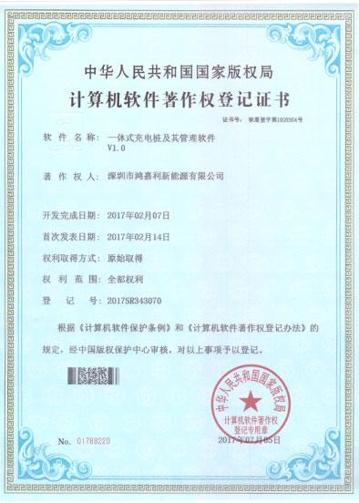 一体式充电桩软件著作权证书