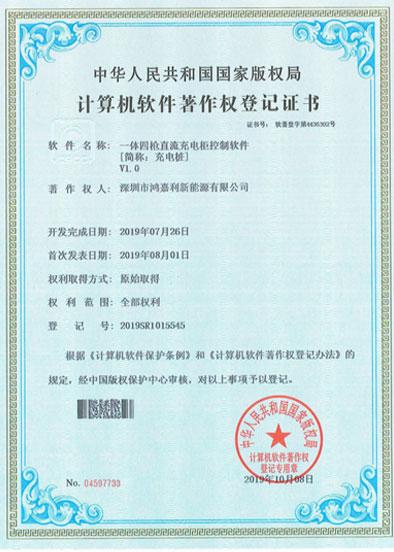 一体四枪直流充电桩控制软件著作权证书