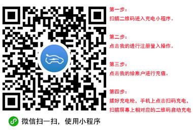 鸿嘉利充电桩app