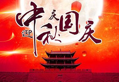 2020年鸿嘉利新能源国庆中秋放假通知