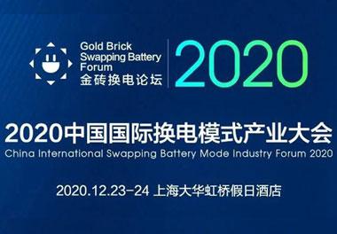 新模式、新机遇、新发展|2020中国国际换电模式产业大会顺利召开