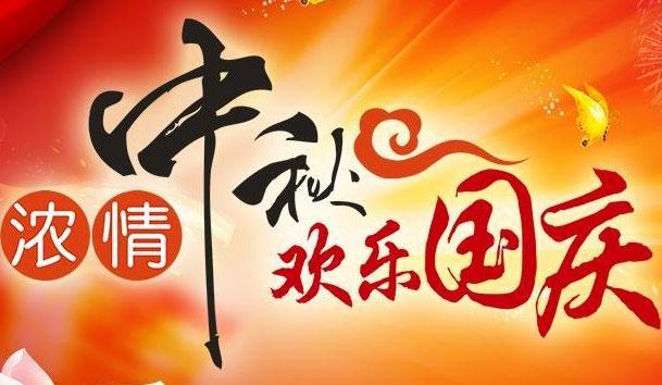 鸿嘉利新能源2021中秋国庆节日放假安排通知