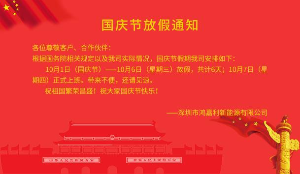 鸿嘉利2021年国庆节放假通知